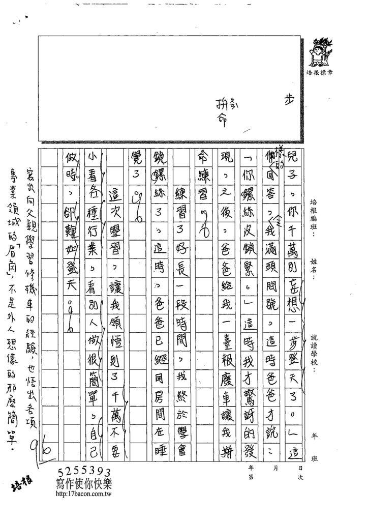 108W5407戴宏軒 (2).jpg