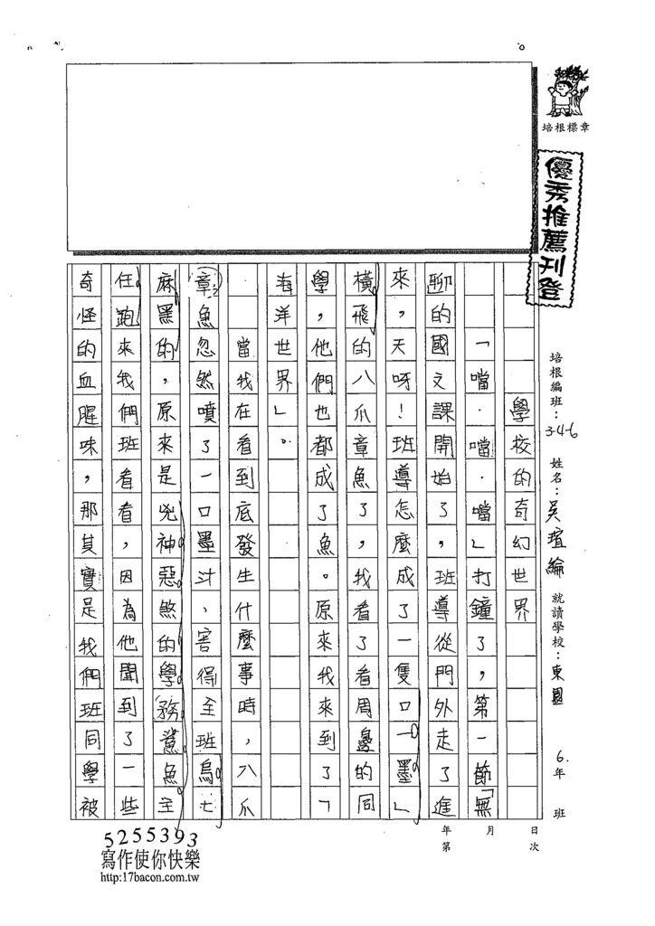 108W6407吳瑄綸 (1).jpg