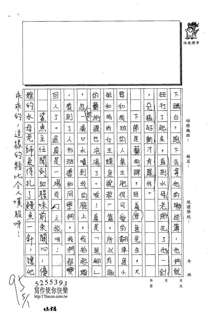 108W6407吳瑄綸 (3).jpg