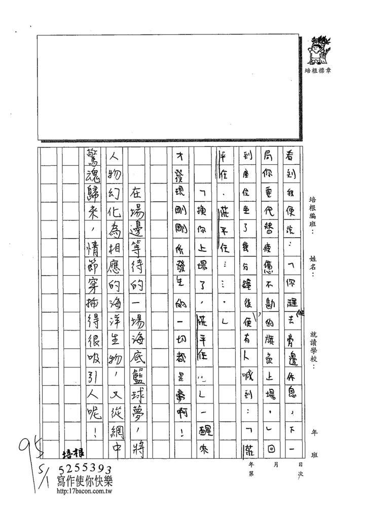 108W6407莊平任 (3).jpg