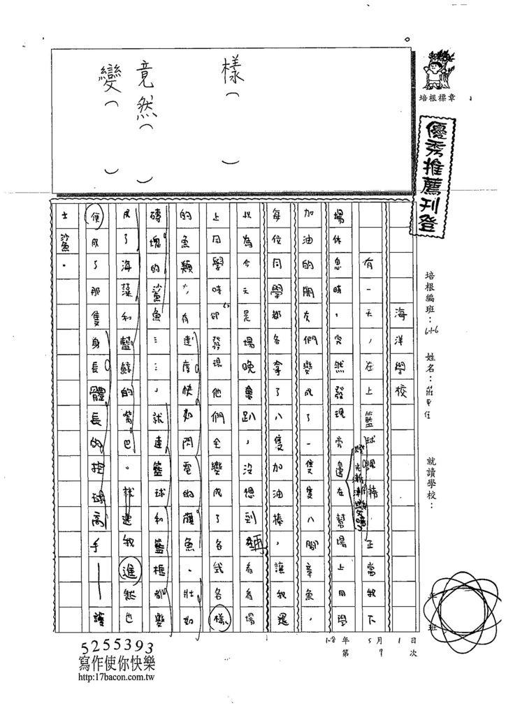 108W6407莊平任 (1).jpg