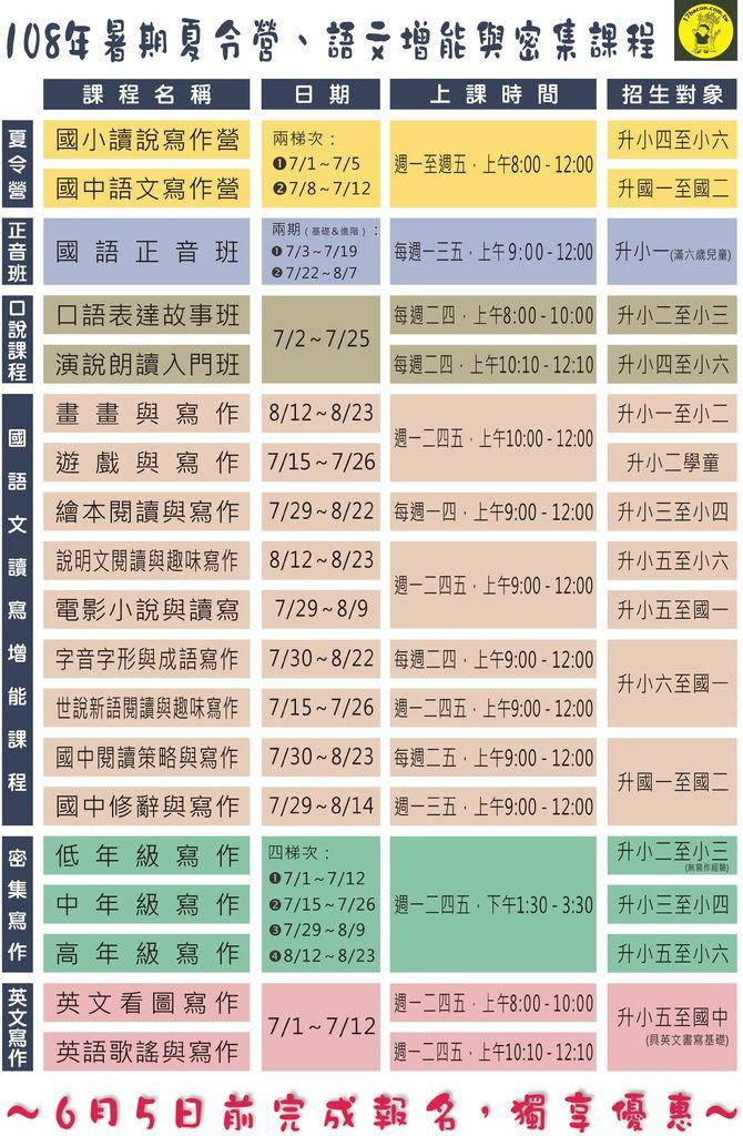108開課表.jpg