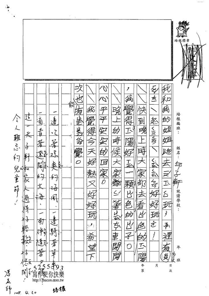 108WB406邱子軒 (2).jpg