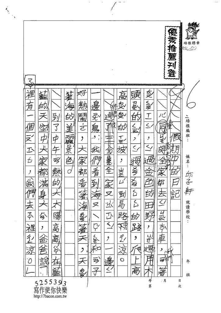 108WB406邱子軒 (1).jpg