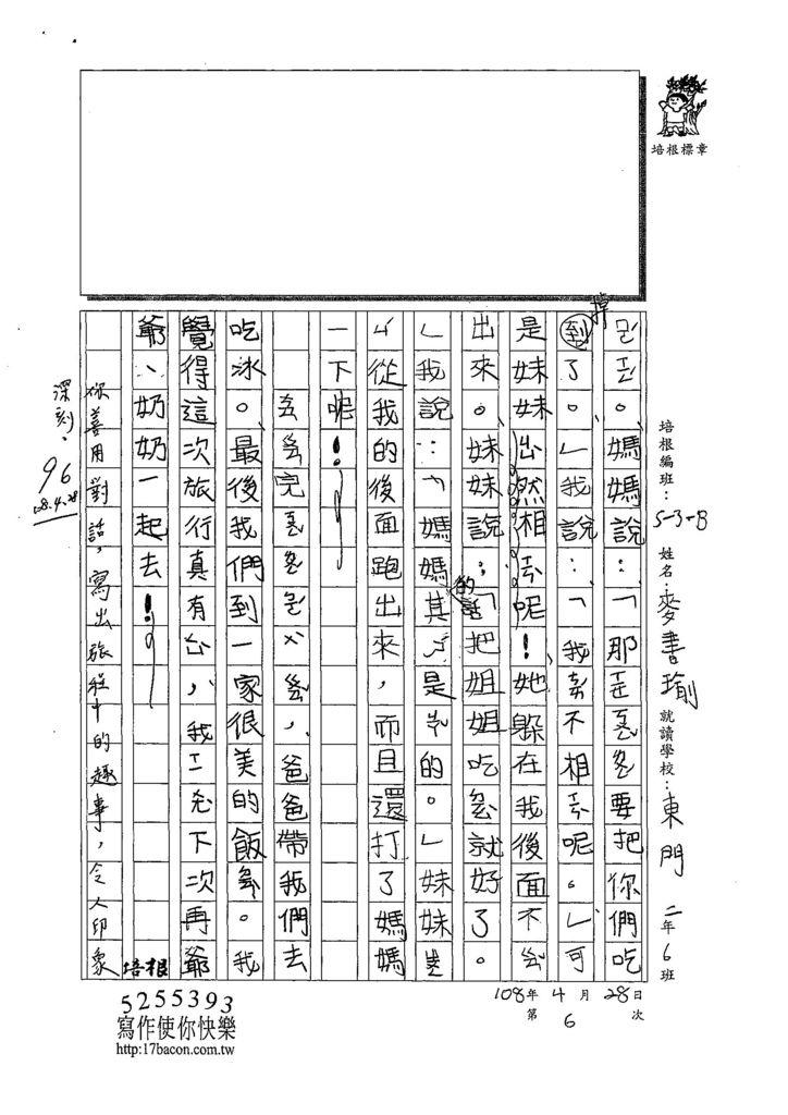 108WB406麥書瑜 (2).jpg
