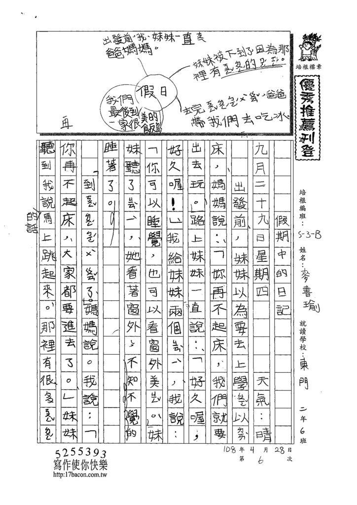 108WB406麥書瑜 (1).jpg