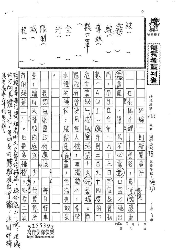 108W3407閔懷禛 (1).jpg