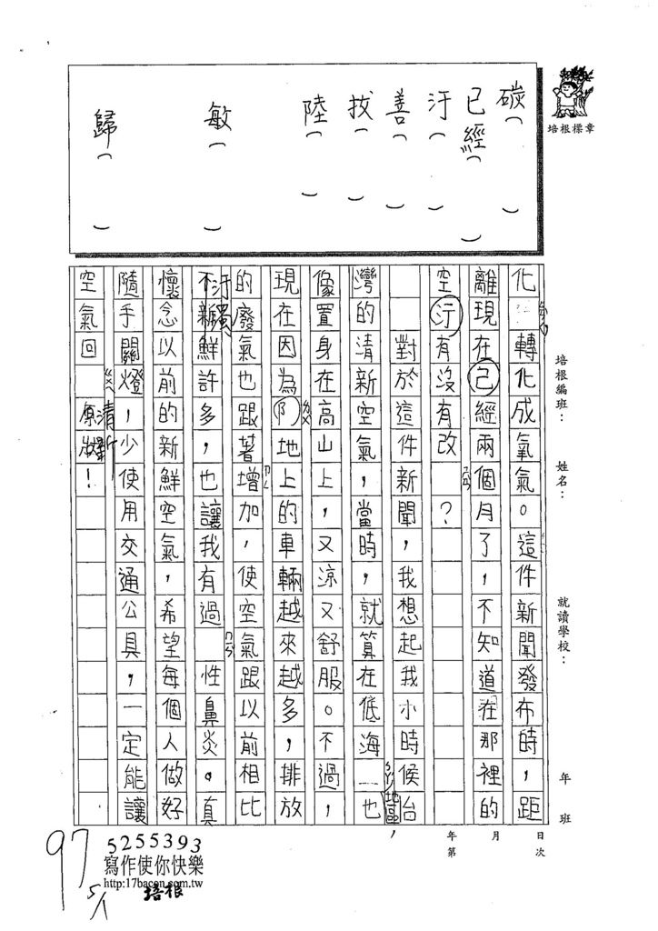 108W3407閔懷禛 (2).jpg