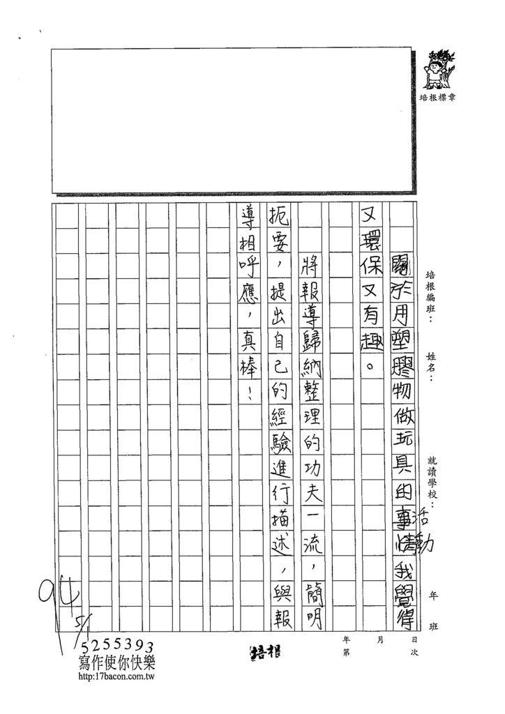 108W3407萬奕岑 (3).jpg