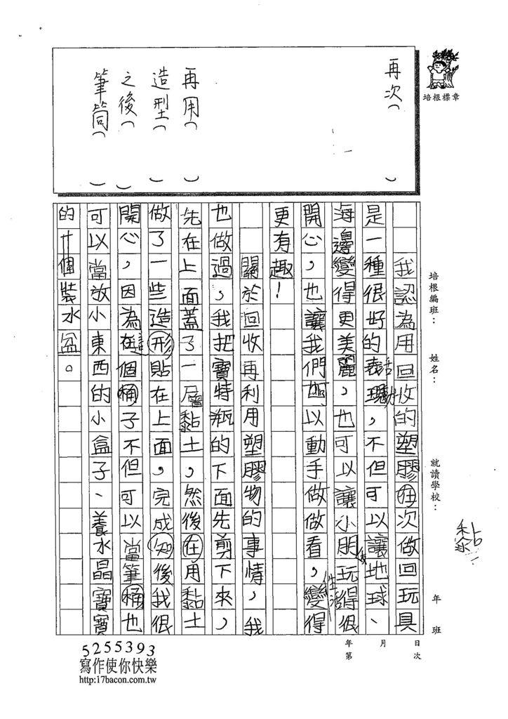 108W3407萬奕岑 (2).jpg