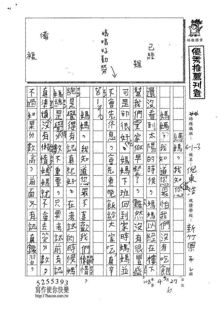 108W3406倪東浩 (1).jpg