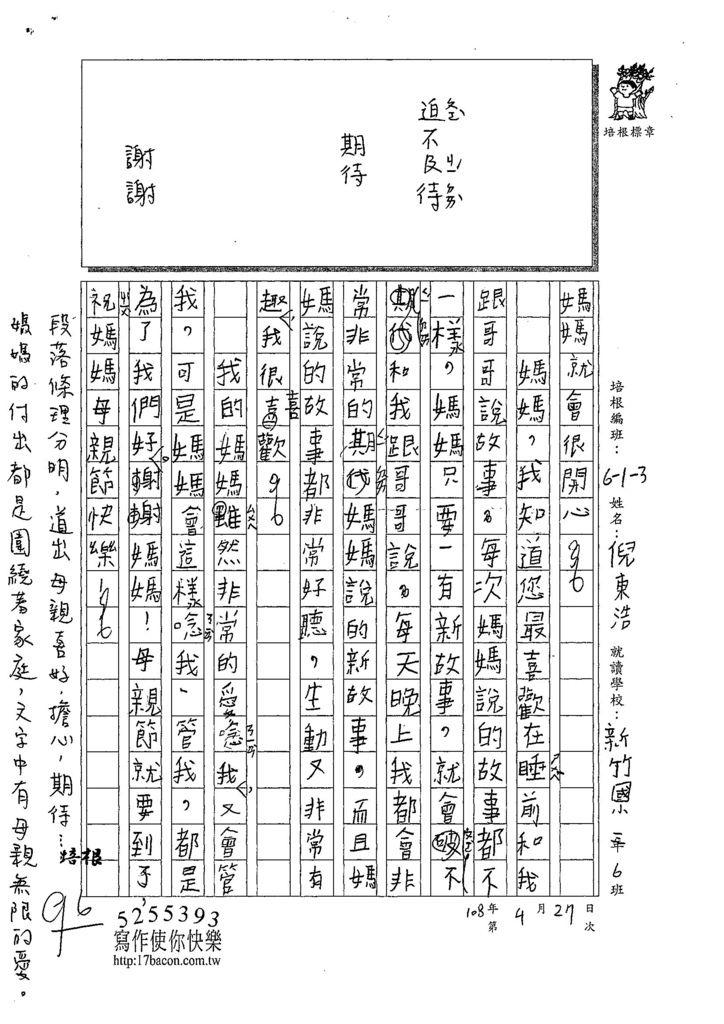 108W3406倪東浩 (2).jpg