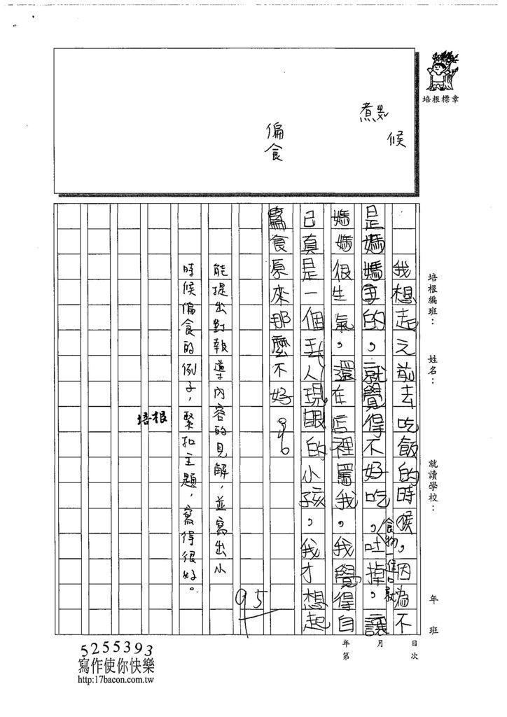 108W3407曹育寧 (2).jpg