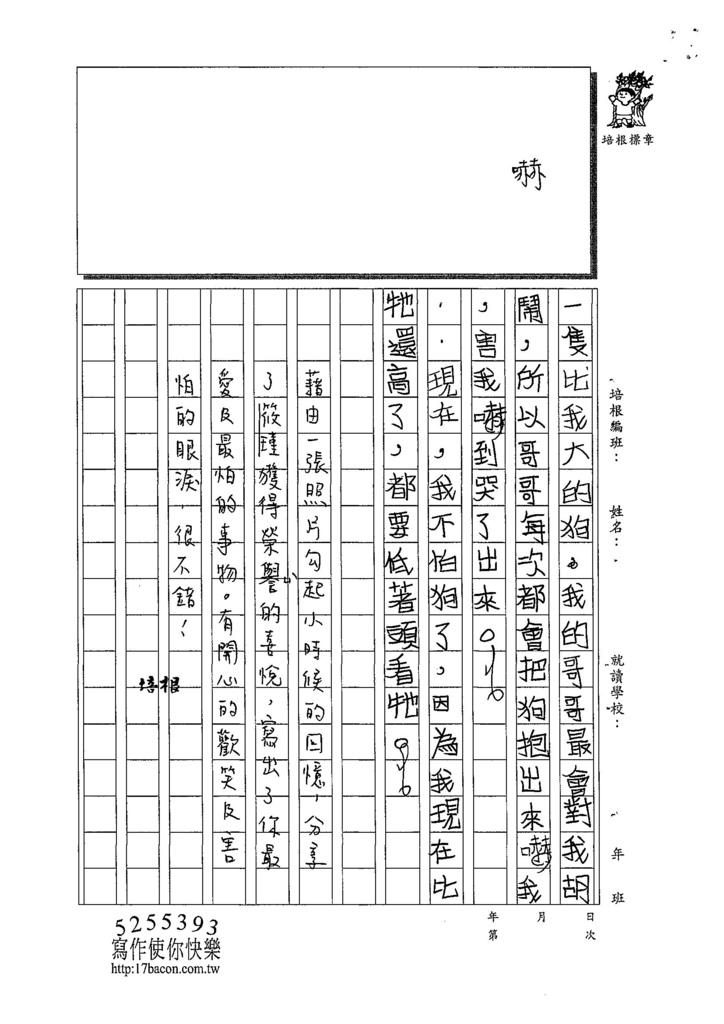 108W3405鄭筱瑾 (2).jpg