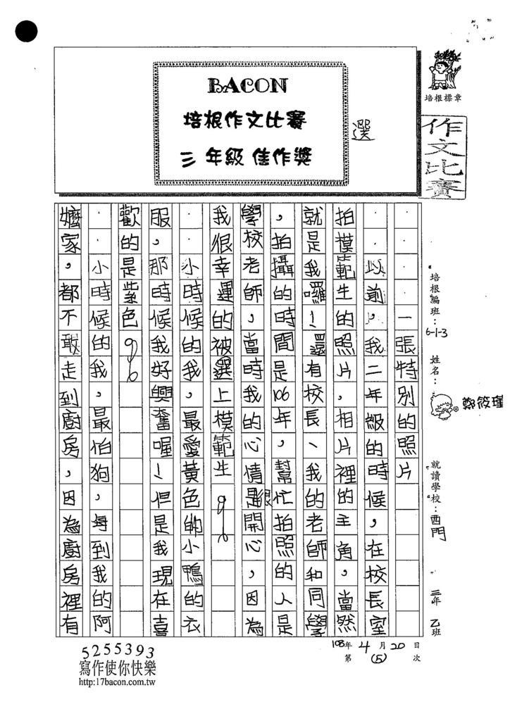 108W3405鄭筱瑾 (1).jpg