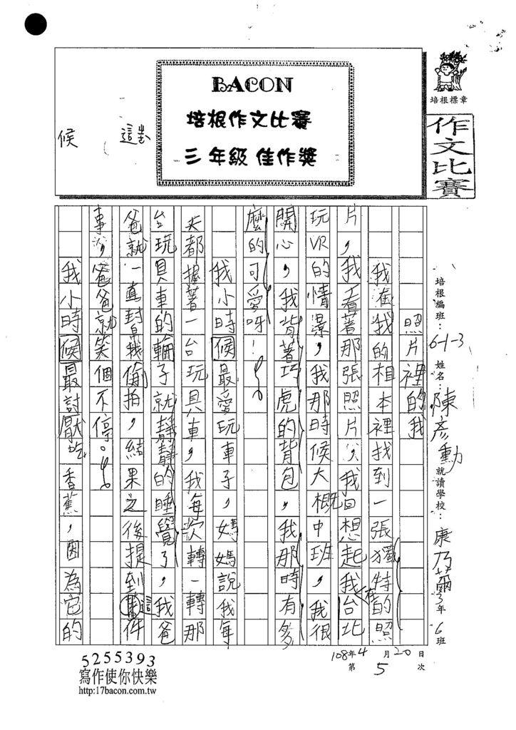 108W3405陳彥勳 (1).jpg