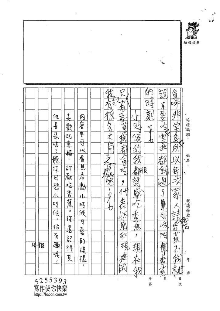 108W3405陳彥勳 (2).jpg