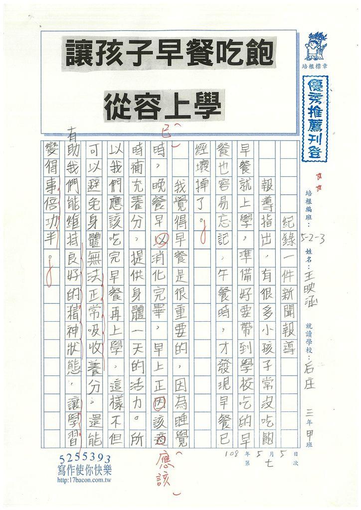 108W3407王映涵 (1).jpg