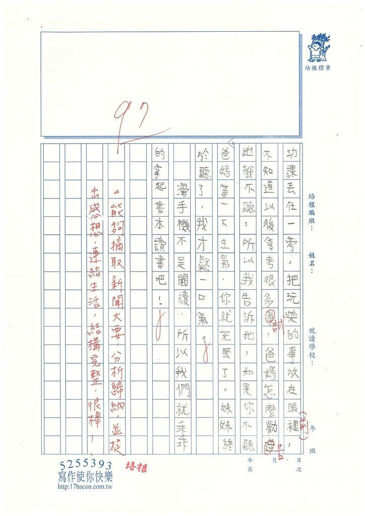 108W3407朱珈妤 (3).jpg