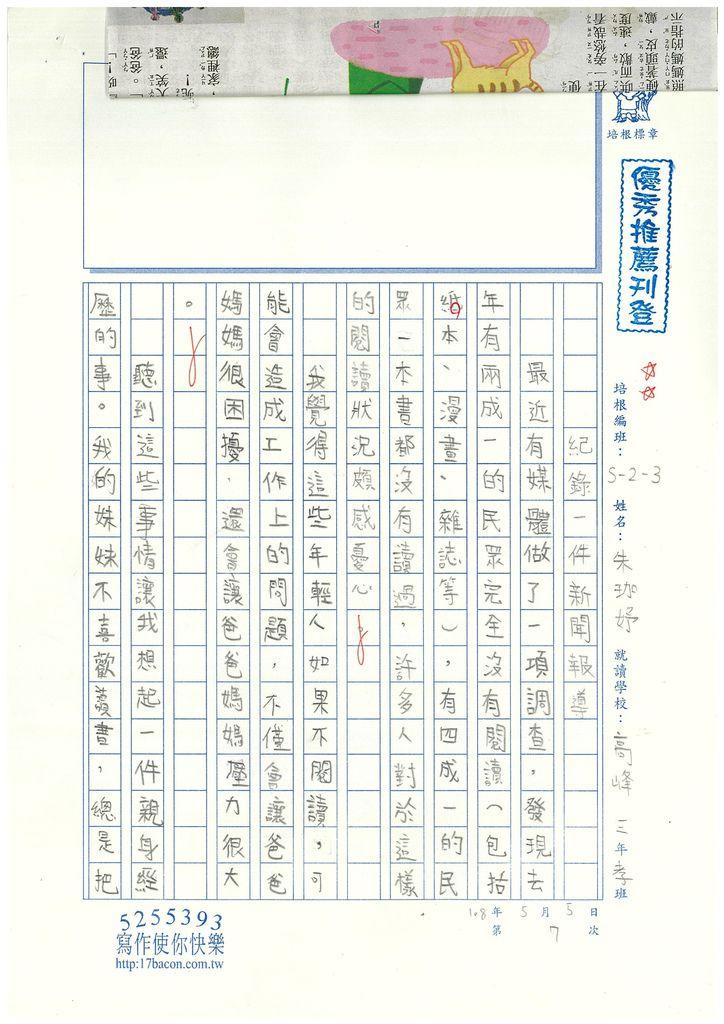 108W3407朱珈妤 (2).jpg