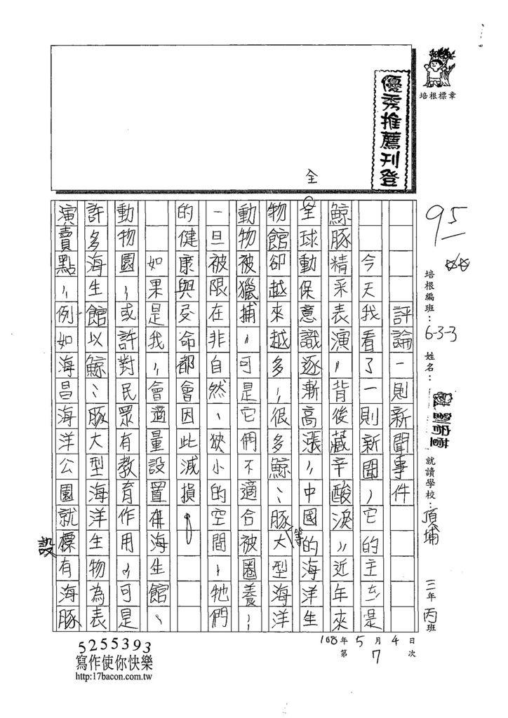 108W3407劉宥萱 (1).jpg