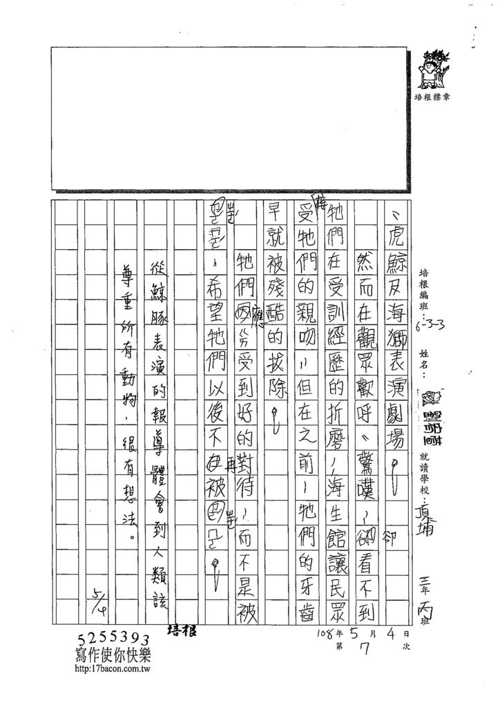 108W3407劉宥萱 (2).jpg