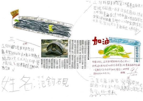 108W3407范鈞硯.jpg