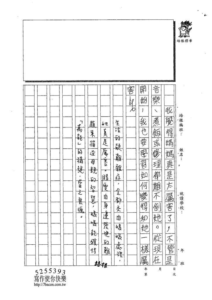 108W4405辛靖雯 (3).jpg
