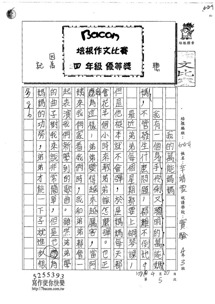 108W4405辛靖雯 (1).jpg