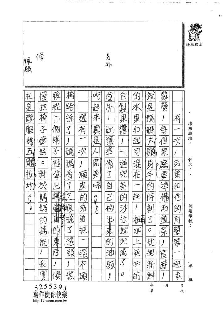 108W4405辛靖雯 (2).jpg