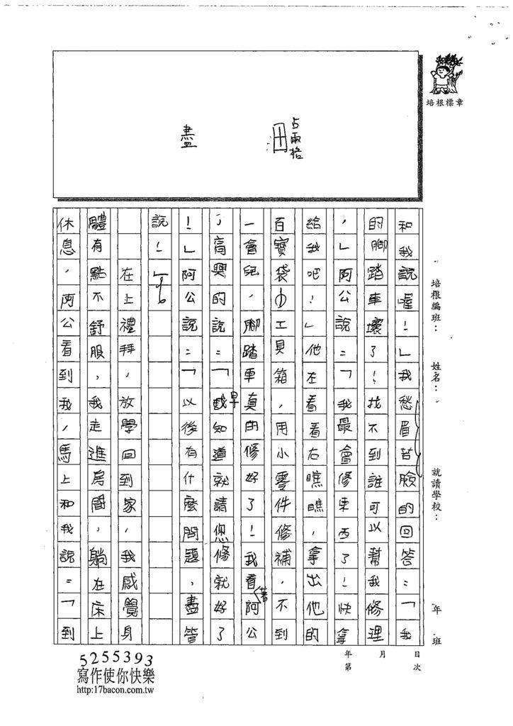 108W4405徐莘喬 (2).jpg