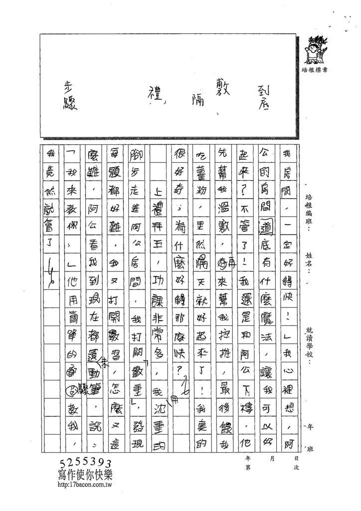 108W4405徐莘喬 (3).jpg
