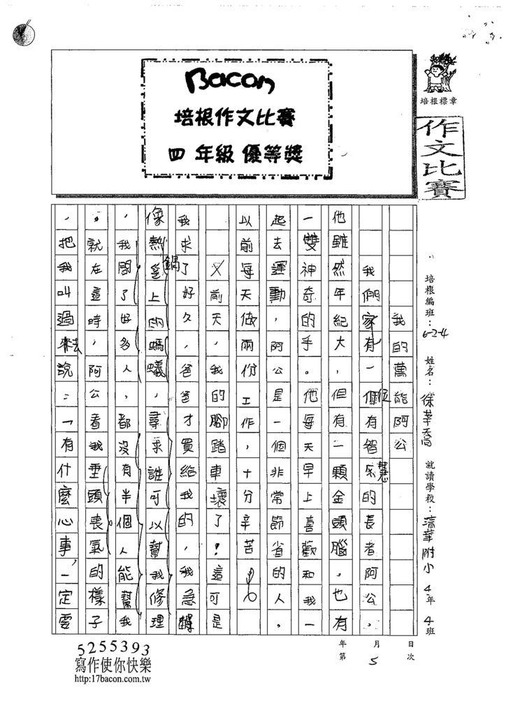 108W4405徐莘喬 (1).jpg