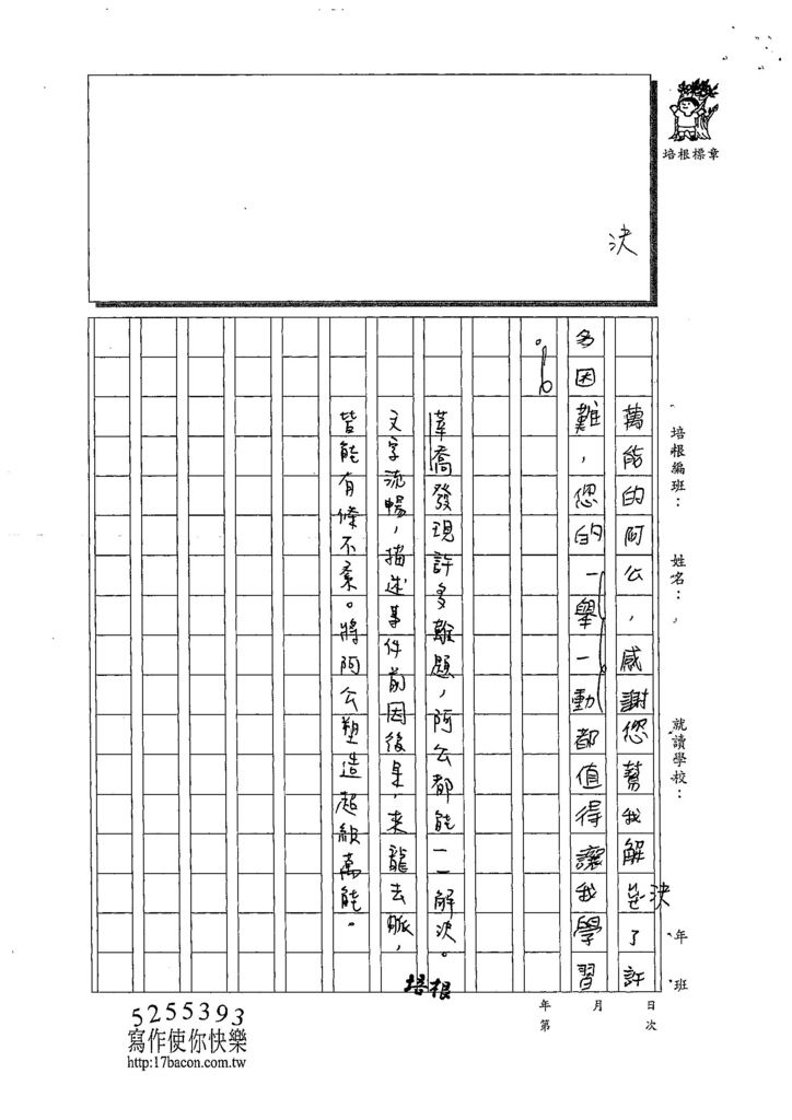 108W4405徐莘喬 (4).jpg