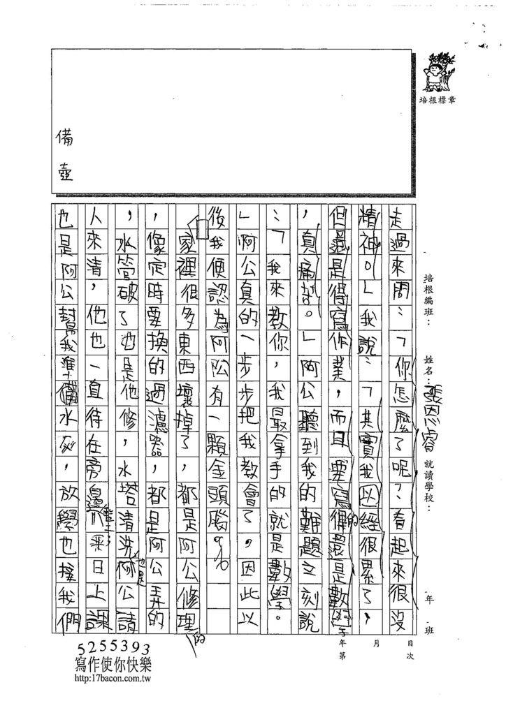 108W4405張恩睿 (2).jpg