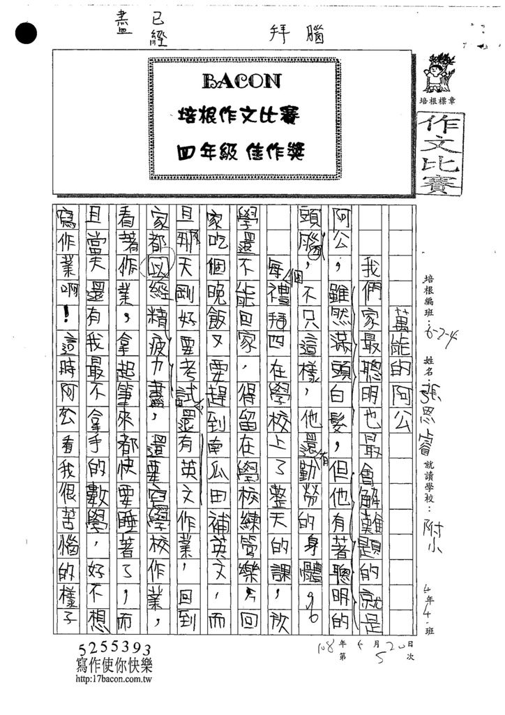 108W4405張恩睿 (1).jpg