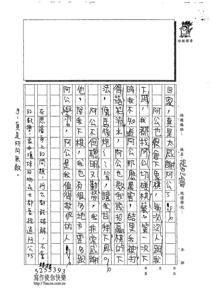 108W4405張恩睿 (3).jpg