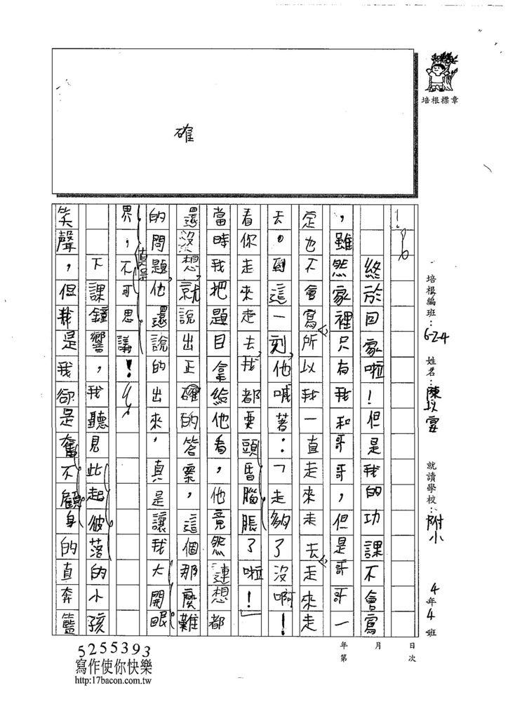 108W4405陳以宴 (2).jpg