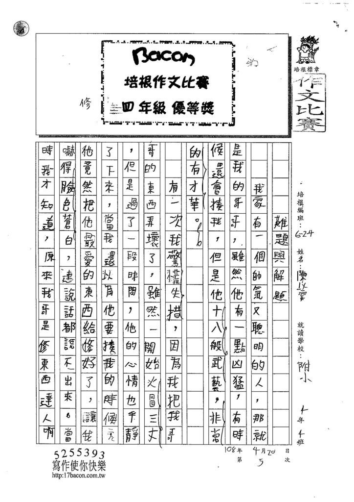 108W4405陳以宴 (1).jpg