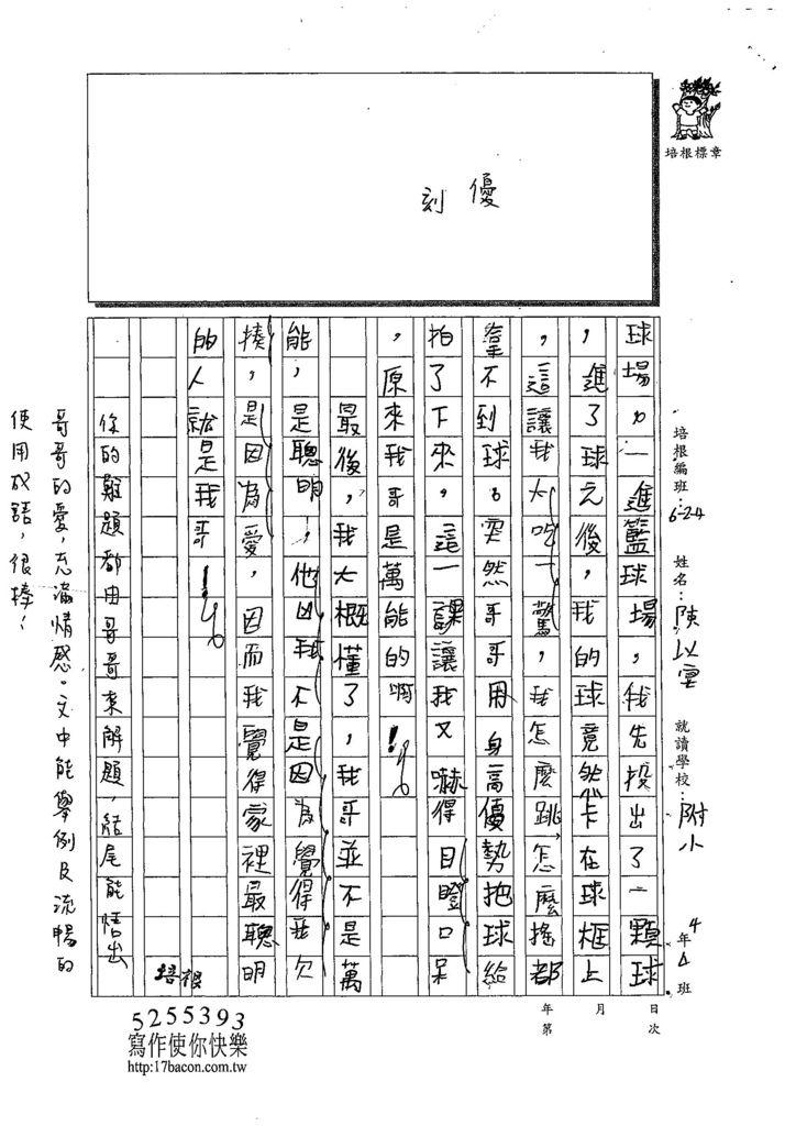 108W4405陳以宴 (3).jpg