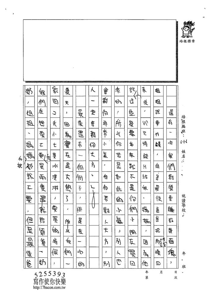 108W6405莊平任 (2).jpg