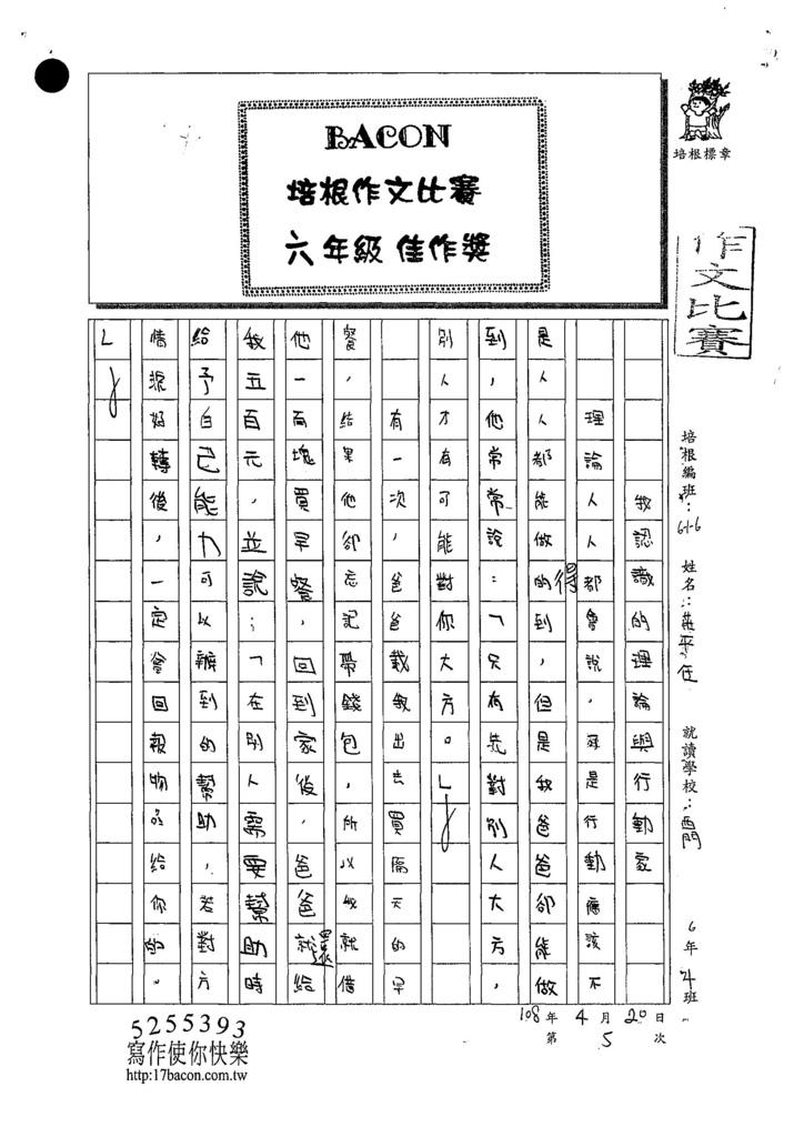 108W6405莊平任 (1).jpg
