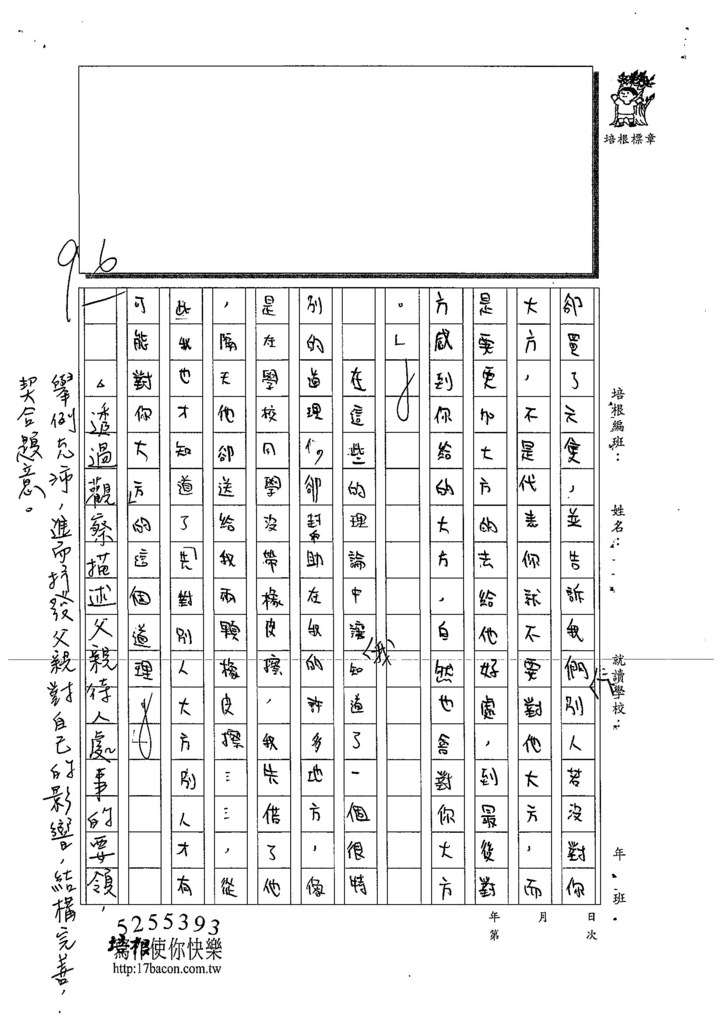 108W6405莊平任 (3).jpg