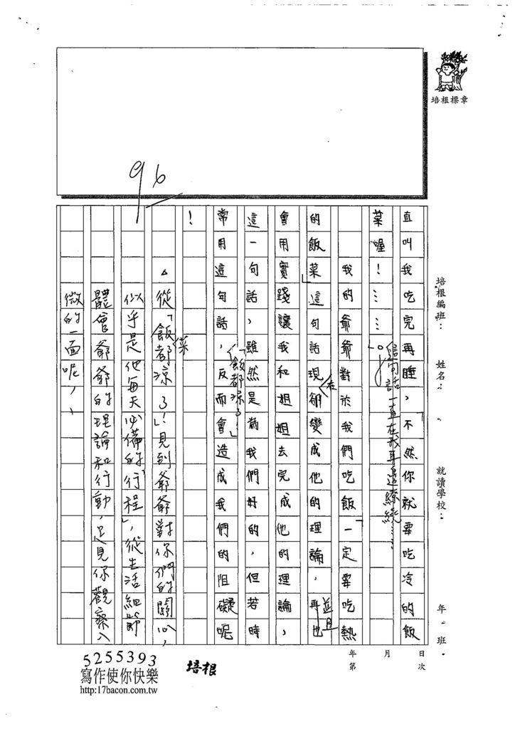 108W6405陳叡亭 (3).jpg