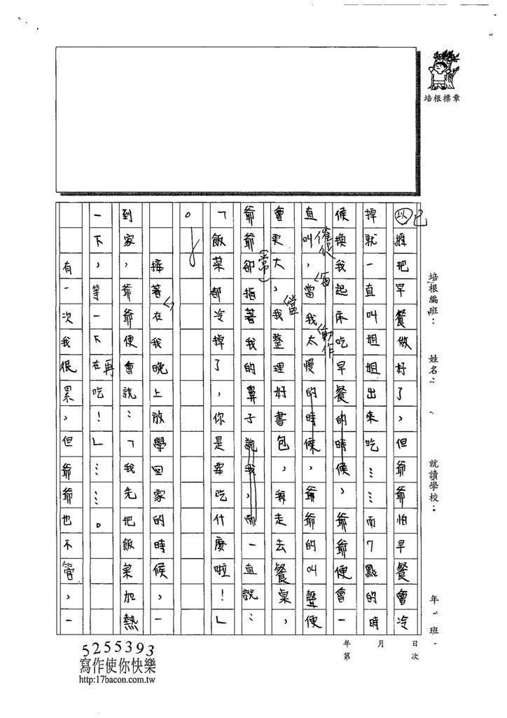 108W6405陳叡亭 (2).jpg