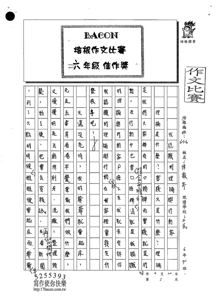 108W6405陳叡亭 (1).jpg