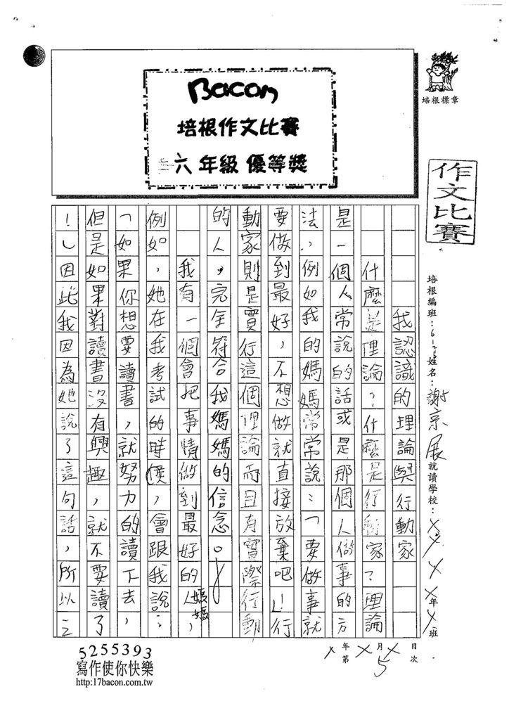 108W6405謝京展 (1).jpg
