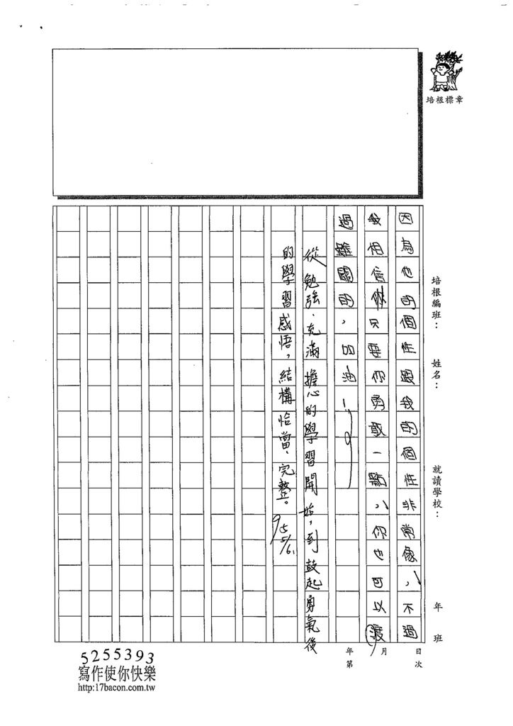 108W5407劉亭妤 (3).jpg