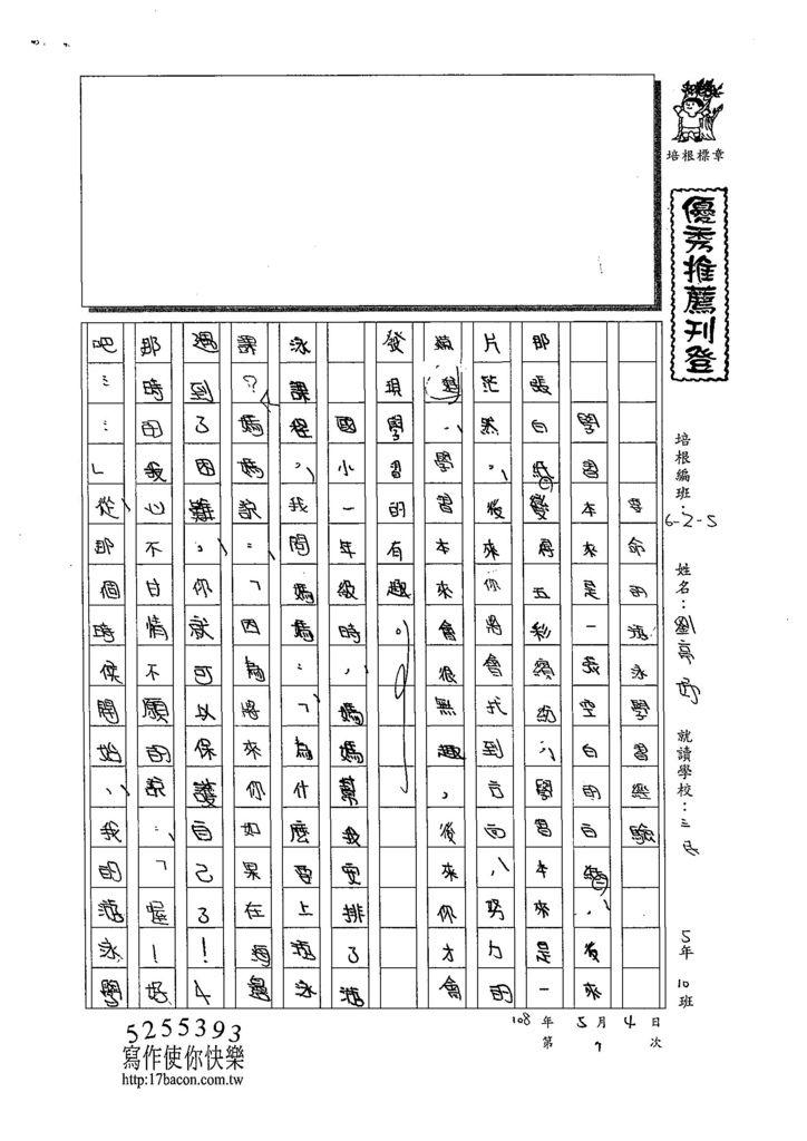 108W5407劉亭妤 (1).jpg