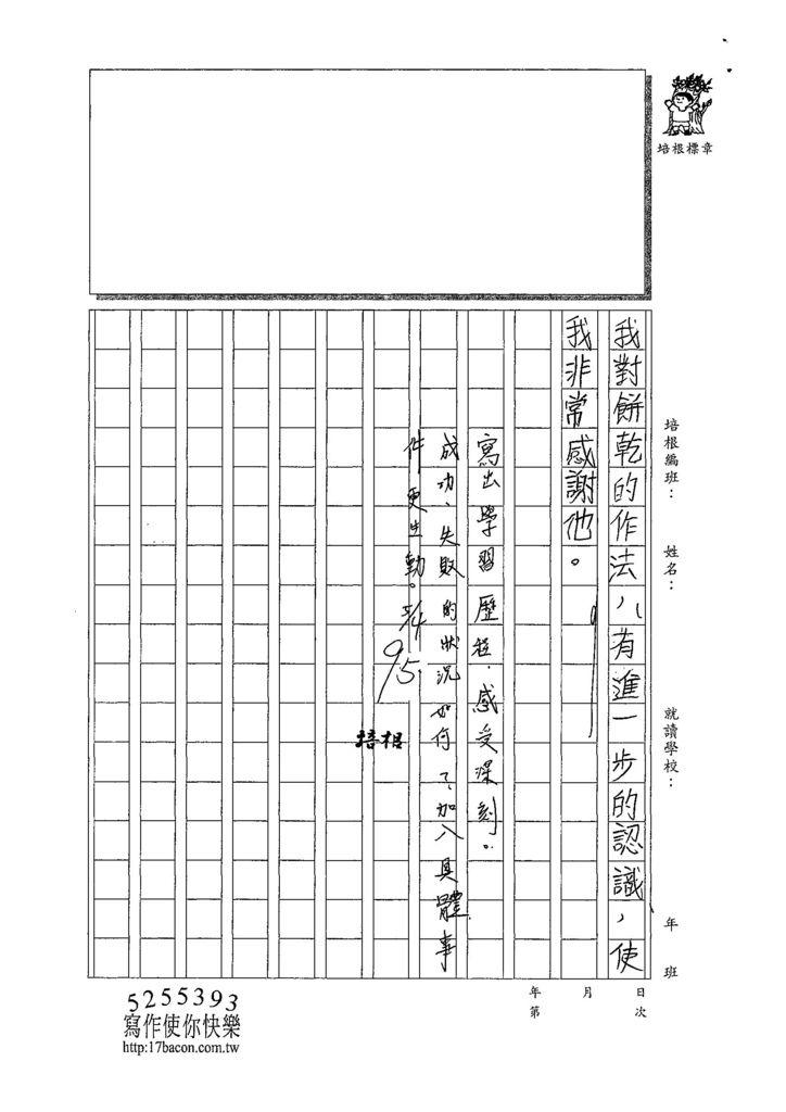 108W5407劉定澤 (3).jpg